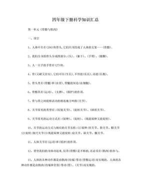 苏教版四年级下册科学知识汇总.doc