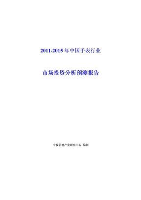 2011-2015年中国手表行业市场投资分析预测报告.doc