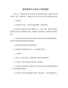 水电工管理制度.doc