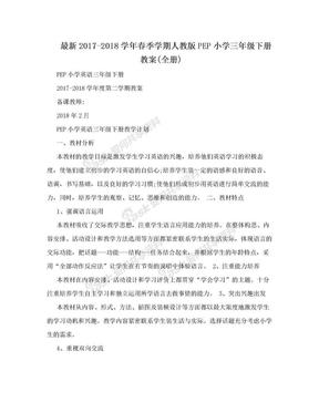 最新2017-2018学年春季学期人教版PEP小学三年级下册教案(全册).doc
