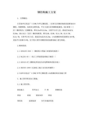 钢结构施工方案(2).doc