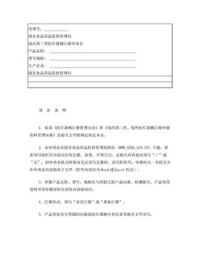 国家食品药品监督管理局-境内第三类医疗器械注册申请表.doc