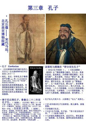 中国哲学史-孔子.ppt