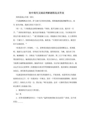 初中现代文阅读理解题精选及答案.doc