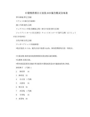 口袋怪兽黑白2汉化649版全精灵分布表.doc