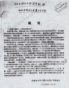 乌兰夫材料(1967年11月印制).pdf