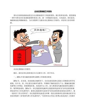 企业纪委换届工作报告.docx