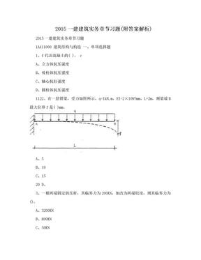 2015一建建筑实务章节习题(附答案解析).doc