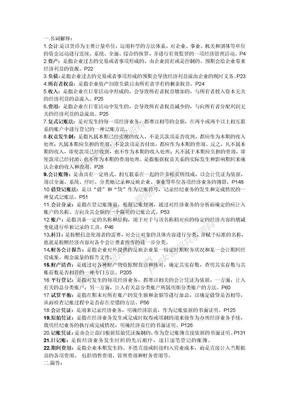 会计学原理会计分录.doc