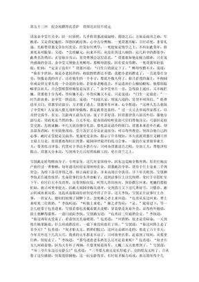 H红楼春梦 清 佚名红楼春梦 清 佚名 第53回.doc