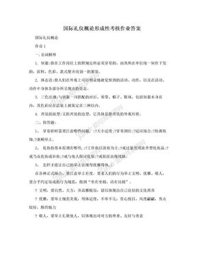 国际礼仪概论形成性考核作业答案.doc