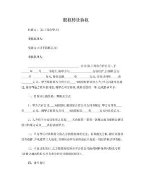 个人股权转让协议范本(简版).doc