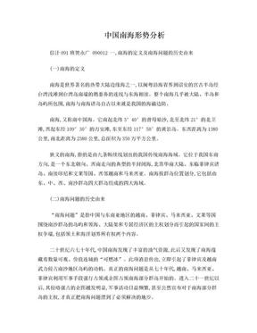 中国南海形势分析.doc