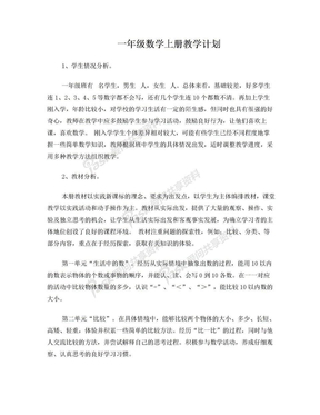 新北师大版一年级数学上册教学计划.doc