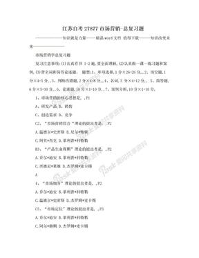 江苏自考27877市场营销-总复习题.doc