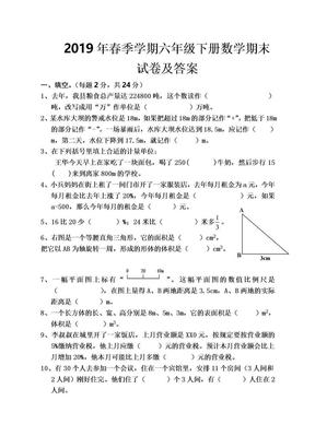 2019年春季学期六年级下册数学期末试卷及答案.doc