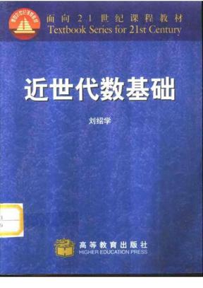 近世代数基础(刘绍学1999版)复件.doc
