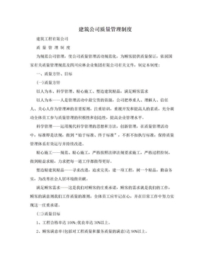 建筑公司质量管理制度.doc