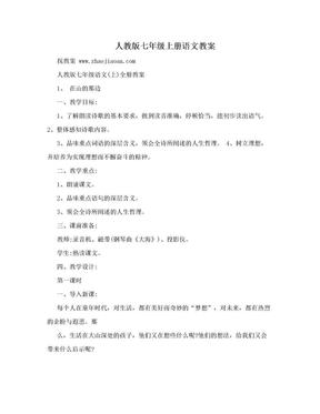 人教版七年级上册语文教案.doc