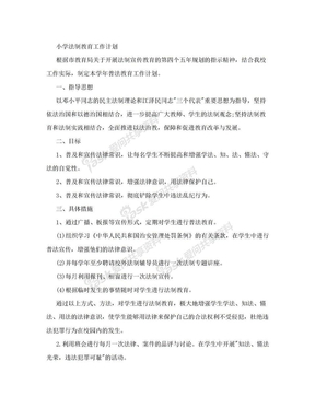 小学法制教育工作计划.doc
