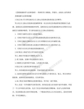 思想道德修养与法律基础知识重点.doc