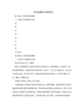 小学品德与生活论文.doc