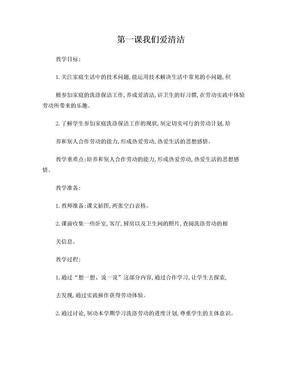 苏教版四年级下册劳动与技术全册教案2.doc
