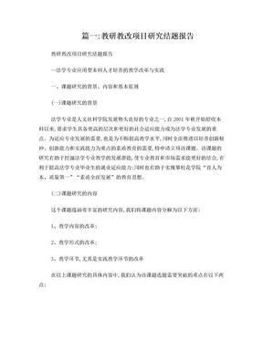 教改项目研究报告.doc