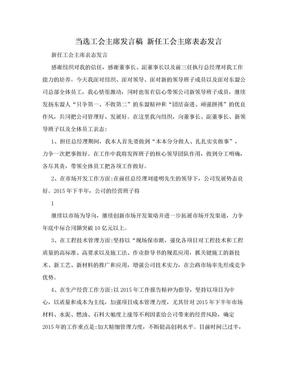 当选工会主席发言稿 新任工会主席表态发言.doc