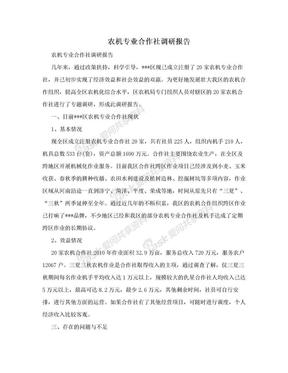 农机专业合作社调研报告.doc