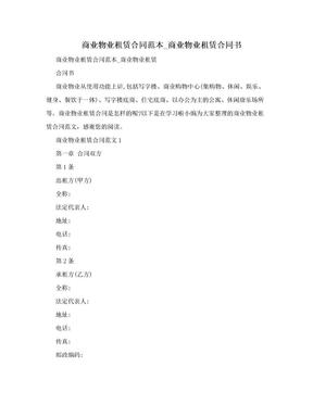 商业物业租赁合同范本_商业物业租赁合同书.doc
