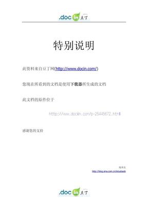 大学语文考试必过笔记.pdf