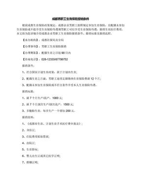成都男职工生育保险报销条件.docx