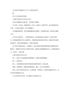 七五普法手抄报内容 关于七五普法的手抄报.doc