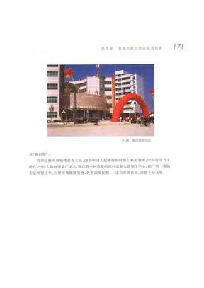 秋眉翡翠-8.pdf