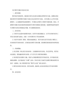 初中数学兴趣小组活动计划.doc