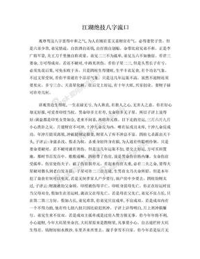 江湖绝技八字流口 Word 文档.doc