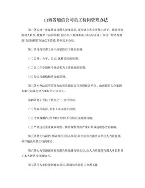 山西省通信公司员工待岗管理办法.doc