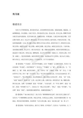 王阳明《传习录》.doc