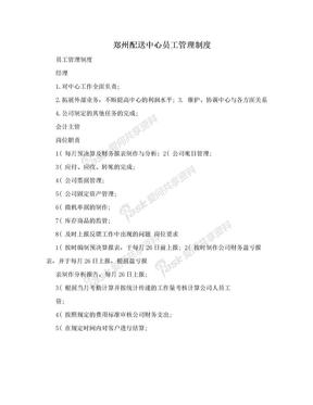 郑州配送中心员工管理制度.doc