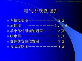 东风标致307电路系统.pdf