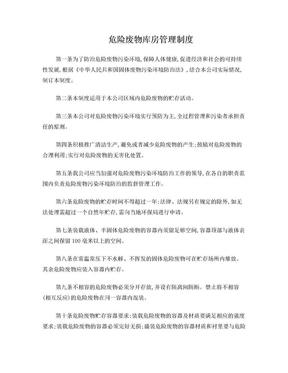 危废暂存库管理制度.doc