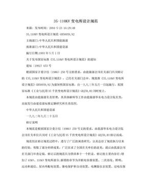 35-110KV变电所设计规范.doc