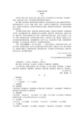 中国术数学纲要.pdf
