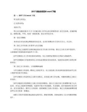 2017劳动合同范本word下载.docx