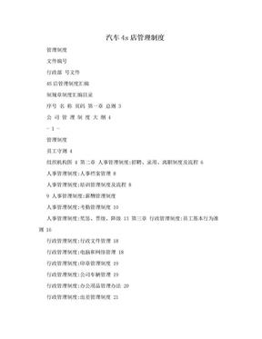 汽车4s店管理制度.doc