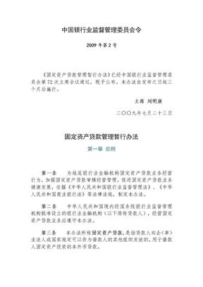 固定资产贷款管理暂行办法.doc