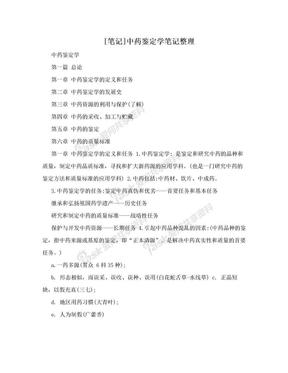 [笔记]中药鉴定学笔记整理.doc
