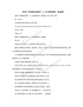 清朝《理藩院则例》与《回疆则例》的编纂.doc