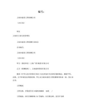 《上海市建设工程检测合同示范文本(2016版)》.doc